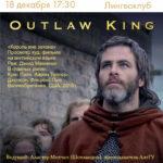 Просмотр художественного фильма на английском языке «Outlaw king» / «Король вне закона»