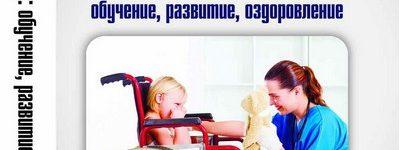 «Инклюзивное образование в России»