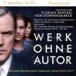 «Werk ohne Autor» / «Работа без авторства»