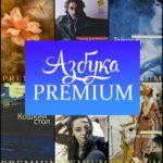 Книжная серия «Азбука Premium»