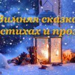 Зимняя сказка в стихах и прозе