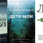 Самые популярные книги-2019: что читали барнаульцы