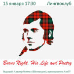 Лингвоклуб приглашает отметить день рождения знаменитого шотландского поэта Роберта Бёрнса