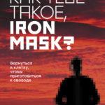 «Как тебе такое, Iron Mask?»: важный роман от Игоря Савельева