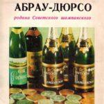 «Шампанское – заводные пузырьки»