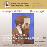 Программа с просмотром документального фильма «James Clerk Maxwell – The Man Who Changed the World» / «Джеймс Клерк Максвелл – человек, изменивший мир»