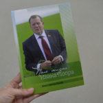 «Старая гитара» Василия Нечунаева: приглашаем на презентацию книги!