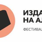 В Барнауле открывается XV фестиваль книги «Издано на Алтае»