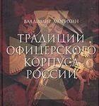 «С русскими защитниками через века»: ко Дню защитника Отечества.