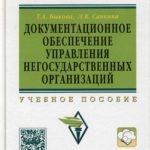 Быкова, Т. А. Документационное обеспечение управления негосударственных организаций