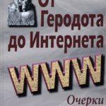 «От Геродота до Интернета: история источниковедения»