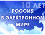 Финальный этап ежегодной интерактивной олимпиады для школьников «Россия в электронном мире»