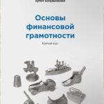 Богдашевский, А. Основы финансовой грамотности