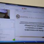 Библиотекари Алтайского края в онлайн-режиме обсудили итоги прошлого и планы текущего года