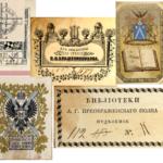 «История одного шедевра»: тайны прежних владельцев книг раскрывают в «Шишковке»