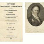 История про «Историю»: знакомимся с трудом Николая Карамзина