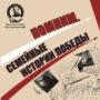 В эфире «Радио России» «Шишковка» расскажет истории Победы