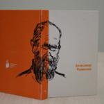 К выходу в свет готовится книга Александра Родионова