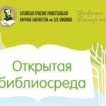 «Открытая библиосреда»: «Шишковка» проведет четвертый сезон проекта онлайн