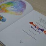 День Рождения Роберта Рождественского: новая книга и отличная постановка от Литературного театра!