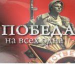 История Великой Отечественной войны в фильмах Президентской библиотеки