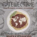 Курлански, Марк. Кулинарное путешествие : 1 год = 52 недели = 52 ужина = 52 кухни мира