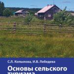 Копылова, С. Л. Основы сельского туризма