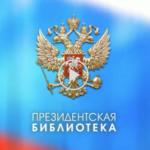 Президентская библиотека приглашает к просмотру фильмов и видеолекций в режиме онлайн