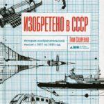 Скоренко, Т. Изобретено в России: История изобретательской мысли с 1917 по 1991 год