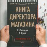 Сысоева, С., Крок, Г. Большая книга директора магазина. Технология 4.0