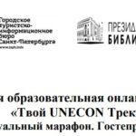 Летняя образовательная онлайн-школа «Твой UNECON Трек»