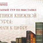 Виртуальная выставка «Памятники книжной культуры: от бумаги к цифре» на портале Президентской библиотеки