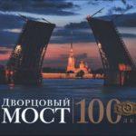 Дворцовый мост. 100 лет