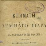 «История одного шедевра»: о начале русской климатологии