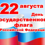 «Символика, рожденная историей». Викторина ко Дню Государственного флага Российской Федерации