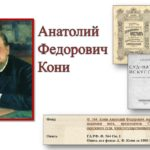 Вебинар Президентской библиотеки «Анатолий Федорович Кони»