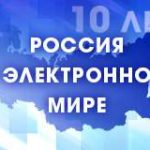 Всероссийская интерактивная олимпиада для школьников «Россия в электронном мире»