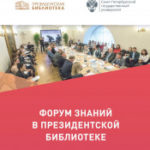 Форум знаний Президентской библиотеки «Глобальные вызовы в цифровую эпоху: актуальные проблемы»