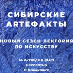«Сибирские ARTефакты»: в «Шишковке» стартует новый сезон лекций по искусству