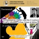 «Psychoanalytic Theory and the Creation of the Consumer. From Needs to Desire»