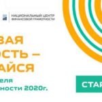 С 24 по 31 октября 2020 года пройдет Всероссийская неделя финансовой грамотности.