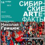 «Сибирские ARTефакты»