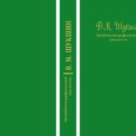 Издание «В. М. Шукшин» признано в России лучшим библиографическим указателем
