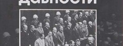 «Без срока давности»: к 75-летию со дня начала Нюрнбергского процесса, международного военного трибунала над лидерами нацистской Германии по результатам Второй мировой войны
