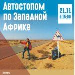 21 ноября в 15.00 приглашаем всех желающих на познавательную встречу с путешественником Антоном Кротовым (г. Москва).