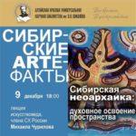 9 декабря в 18.00 состоится очередная лекция цикла «Сибирские ARTефакты».