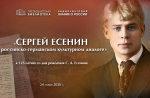 «Сергей Есенин в российско-германском культурном диалоге» Вторая лекция