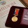 «Я согласен на медаль»: в 2020 году были награждены многие сотрудники «Шишковки»