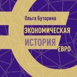 Буторина, О. В. Экономическая история евро