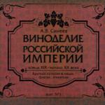 В «Шишковке» развенчают мифы о питейной культуре